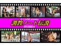 【さくら企画DL】調教ノート伝説15